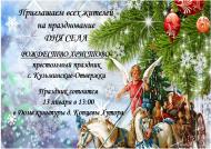 13 января в 13:00 состоится праздник День села!