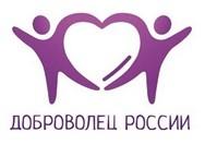 Доброволец России 2019