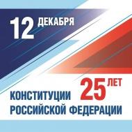 В 2018 году исполняется 25 лет Конституции Российской Федерации!