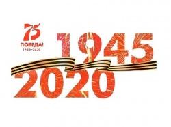 Выплата к 75 годовщине Победы в Великой Отечественной войне