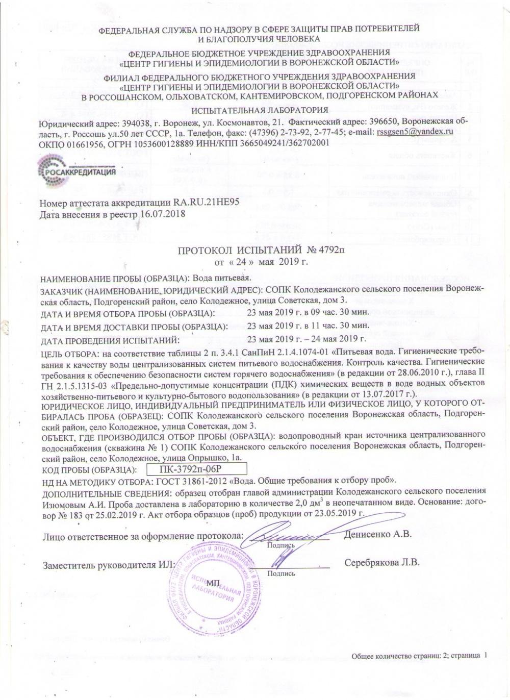 Исследование пиьевой воды в с.Колодежное