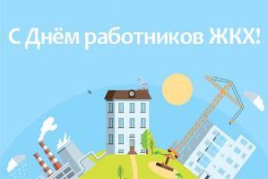 С Днем работников торговли, бытового обслуживания населения и жилищно-коммунального хозяйства!