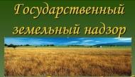 Результаты осуществления Кимовским отделом Управления Росреестра по Тульской области государственного земельного надзора