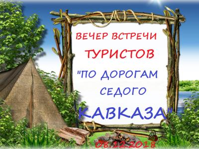 Вечер встречи туристов «По дорогам седого Кавказа».