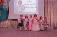 «Мисс маленькая принцесса»