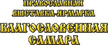 """С 12 по 17 сентября 2017г. на площадке ВК """"Экспо-волга"""" состоится традиционная Выставка-ярмарка """"Благословенная Самара"""""""