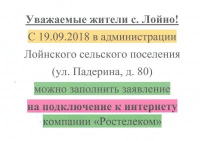 """объявление на подключение интернета компании """"Ростелеком"""""""