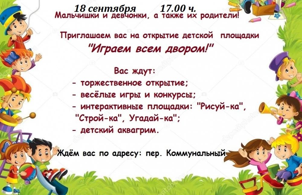 18 сентября в 17.00 приглашаем всех на открытие детской площадки в пос. Черновский