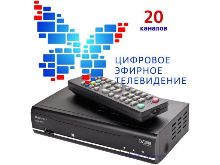 В Кущевском районе работает «Горячая линия» по вопросам подключения цифрового ТВ