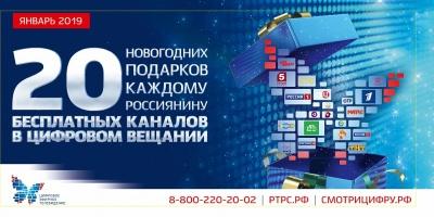 Переход на цифровое эфирное вещание в Тульской области