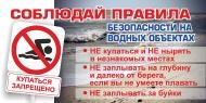 Запрет на купание в неустановленных местах