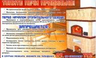 Правила пожарной безопасности в домах с печным отоплением