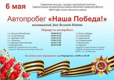 """6 мая в 15-00 Автопробег """"Наша Победа!"""" пребывает в с.Спиридоновка."""