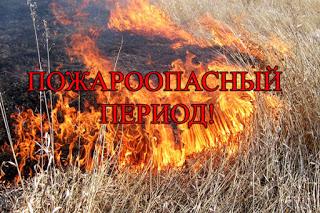 О соблюдении особого противопожарного режима