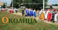 ОКОЛИЦА - это главный народный информационный портал жителей муниципальных образований субъектов РФ.