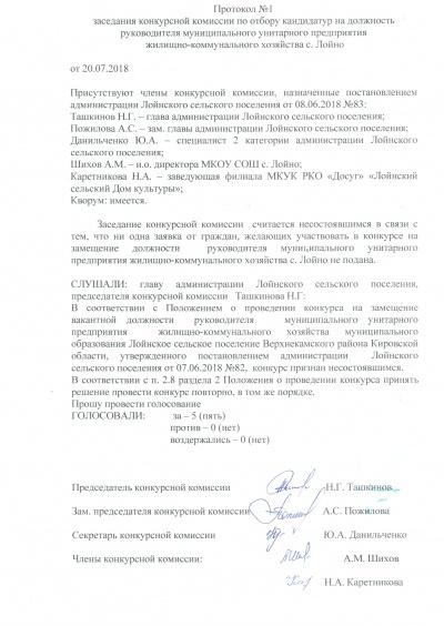 протокол заседания конкурсной комиссии по отбору кандидатур на вакантную должность
