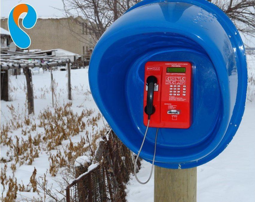 Об отмене платы за междугородные звонки с универсальных таксофонов