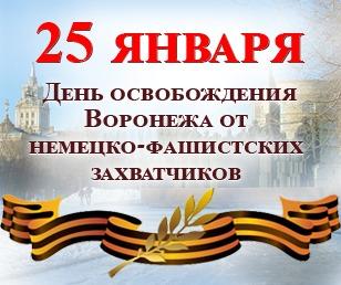 Возложение венков 25 января