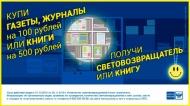 Почта России запускает общефедеральную программу в поддержку печатной индустрии
