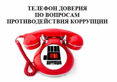 Телефоны доверия по противодействию коррупции