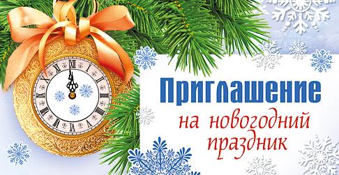 Приглашаем на Новогоднюю Ёлку для детей