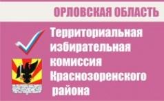 Территориальная избирательная комиссия Краснозоренского района