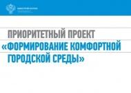 """Внесены изменения в муниципальную программу """"Формирование современной городской среды"""""""