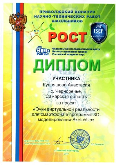 Конкурс научно – технических работ школьников РОСТ