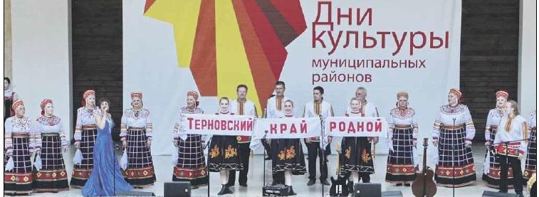Более 100 терновцев показали своё творчество в Воронеже