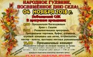 Народное гуляние, посвященное Дню села!