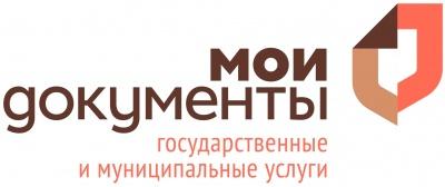 """ВНИМАНИЕ! Изменения в работе МБУ """"МФЦ"""" в праздничные дни"""