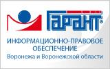 "ООО ""Гарант-Сервс-Воронеж"""