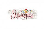 8 ноября  по адресу: с. Новодмитриевка, ул. Кирова, д.14 состоится  областная розничная ярмарка.