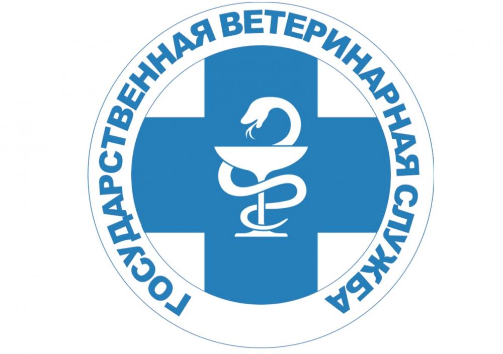 Ветеринарная служба Советского района информирует