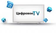Внимание! Переход на цифровое телевидение!!