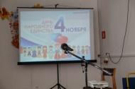 О праздновании дня народного единства в Бабяковском СДК