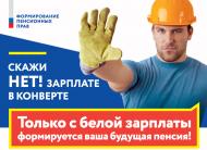 Администрация района призывает всех работодателей привести в соответствие трудовые отношения с каждым работником