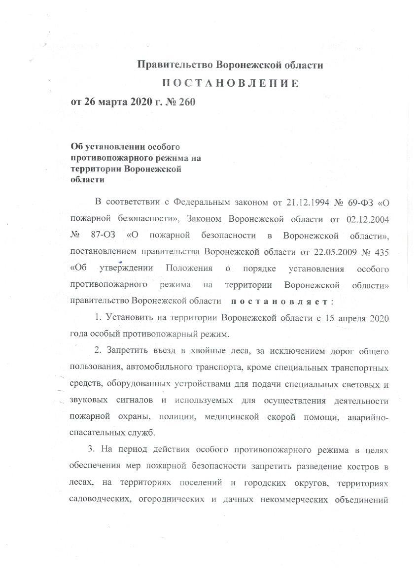 Об установлении особого противопожарного режима на территории Воронежской области