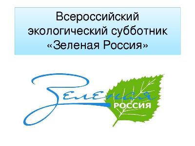 """Все на субботник """"Зелёная Россия"""""""