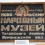 Возобновил свою работу Новочигольский народный краеведческий  музей