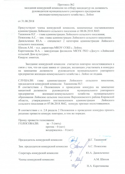 протокол  заседания конкурсной комиссии по отбору кандидатур на вакантную должность от 31.08.2018 №2