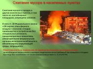 Сжигание мусора в населенных пунктах