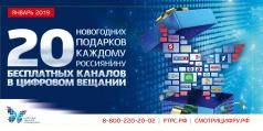 20 новогодних подарков каждому россиянину-20 бесплатных каналов в цифровом вещании