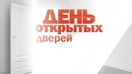 В Управлении Росреестра по Вологодской области пройдет  День открытых дверей