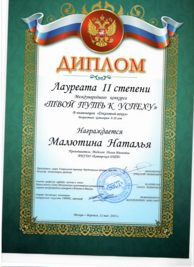 Воспитанники МКОУ «Каширская ДШИ»  приняли участие в Международном конкурсе «Твой путь к успеху»