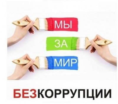 Прокуратура предлагает принять участие в международном конкурсе «Вместе против коррупции!»