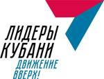 На Кубани стартовал кадровый конкурс «Лидеры Кубани – движение вверх!»