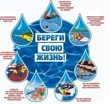 Правила безопасного поведения на воде!