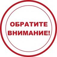 Межрайонная ИФНС России № 14 по Самарской области информирует налогоплательщиков