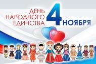 Поздравление Главы поселения с Днем народного единства!